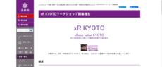 京都AR/VR技术活用推进事业