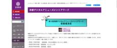 京都數碼娛樂獎