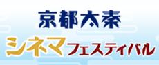京都太秦シネマフェスティバル