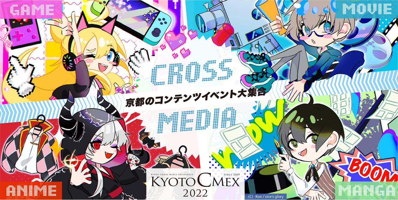 KYOTO CMEX 2020 マンガ・アニメ × 映画・映像 × ゲーム × クロスメディア