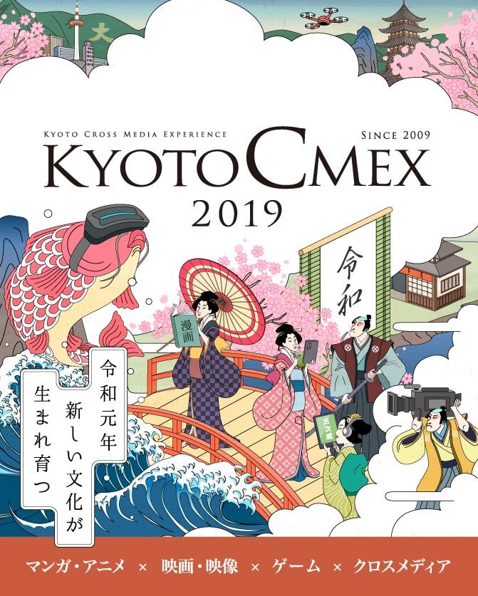 京都のおもしろイベント大集合! KYOTO CMEX