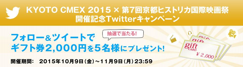 KYOTO CMEX 2015 × 第7回京都ヒストリカ国際映画祭」Twitterキャンペーン