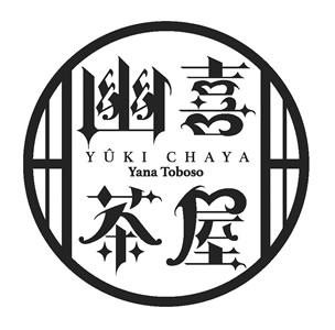 幽喜茶屋 YUKI CHAYA Yana Toboso