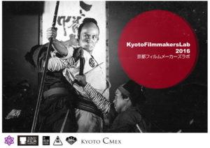KyotoFilmmakersLab2016参加者募集中!