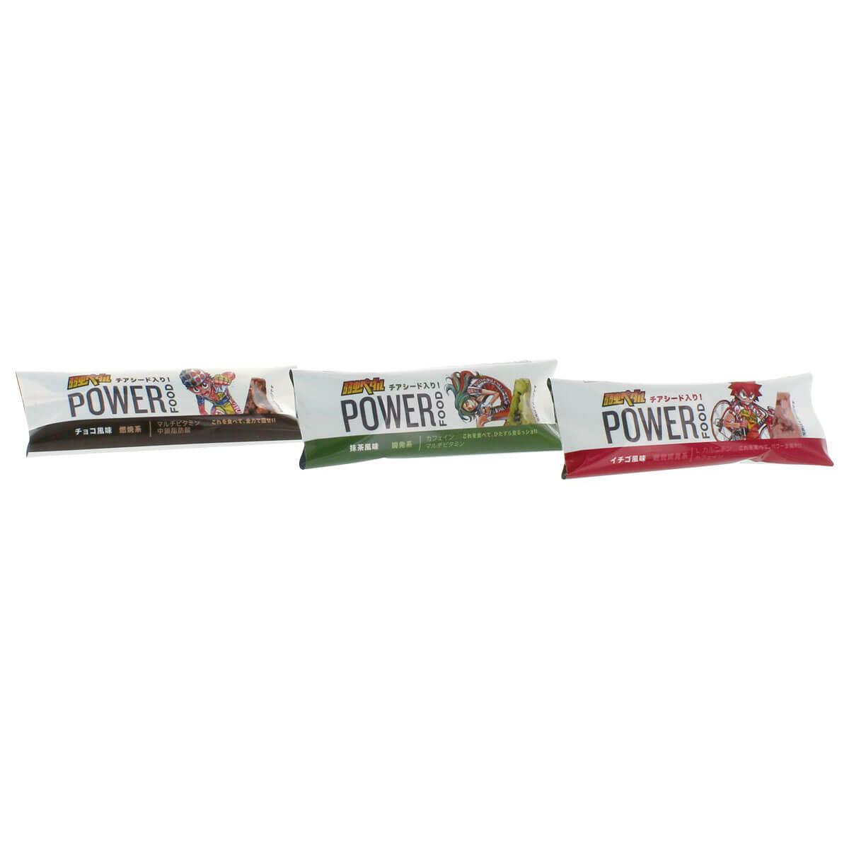 弱虫ペダル POWER FOOD バー3種(2)