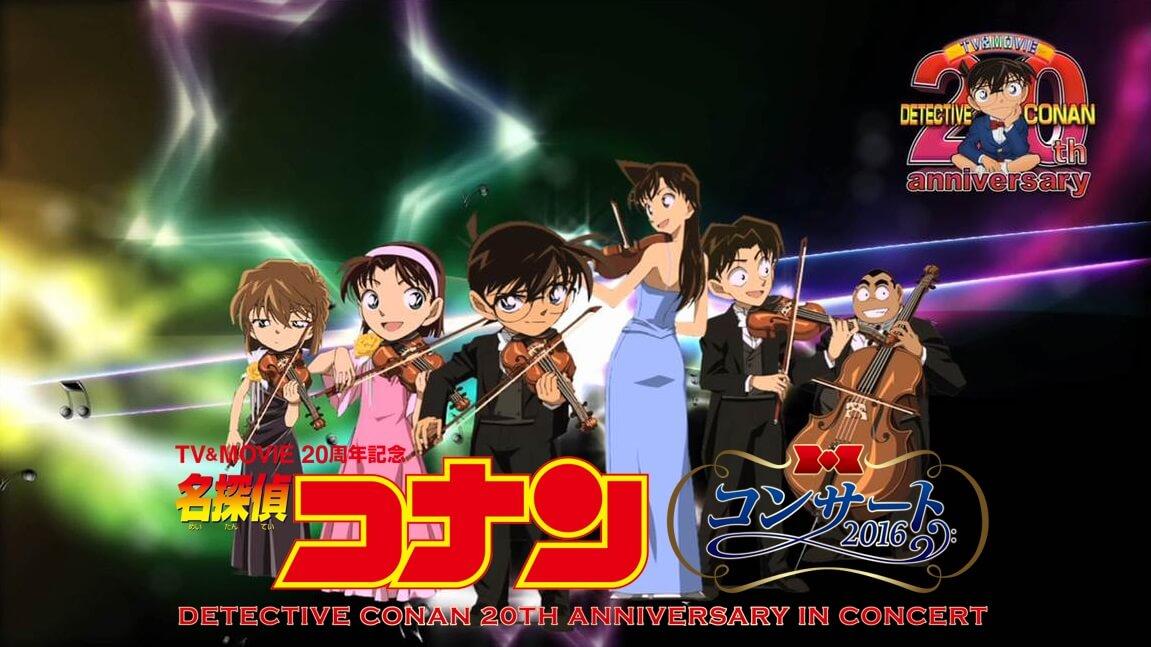 TV&MOVIE 20周年記念『名探偵コナン』コンサート2016 IN 京まふ