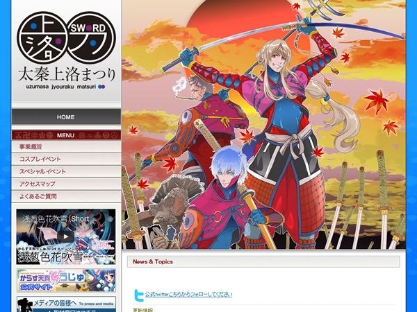 太秦上洛まつり 2016 刀-Sword-