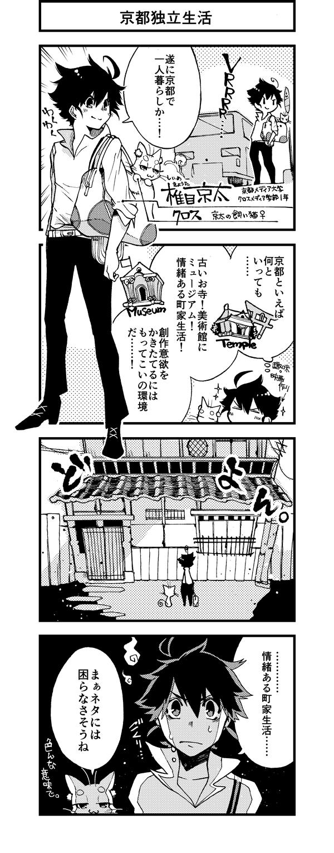 『京都。クロスメディアParty!』 【第1回】