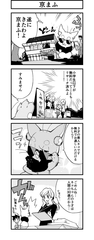 『京都クロスメディアParty!』 【第3回】
