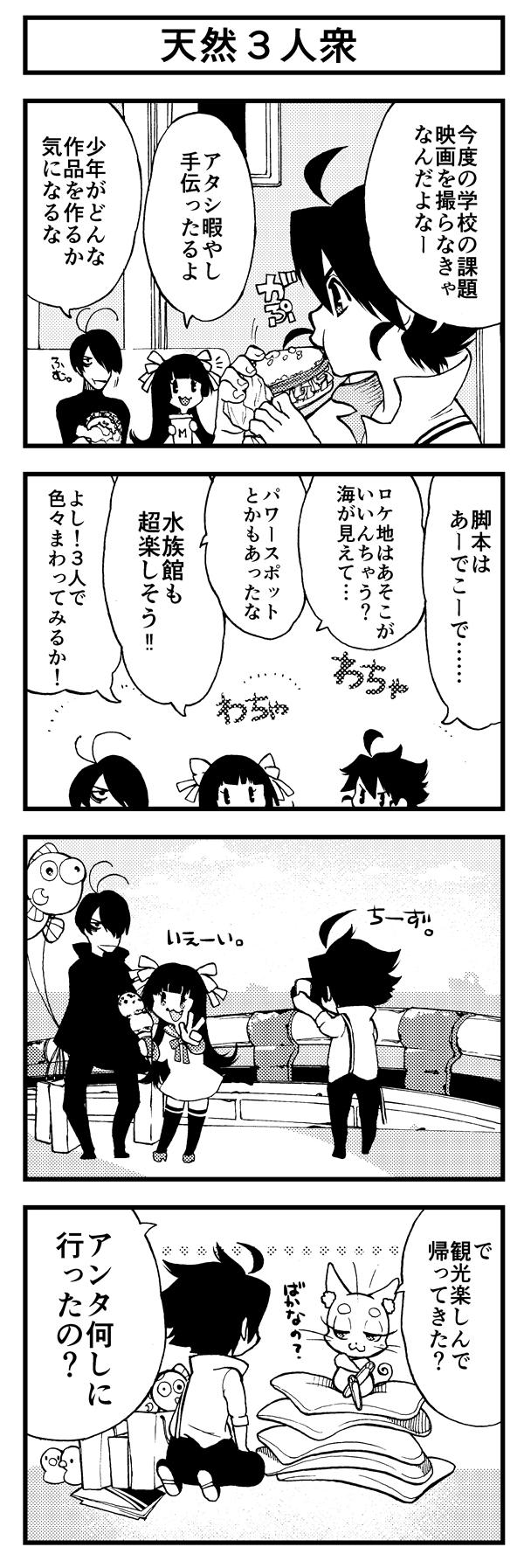 『京都クロスメディアParty!』 【第8回】
