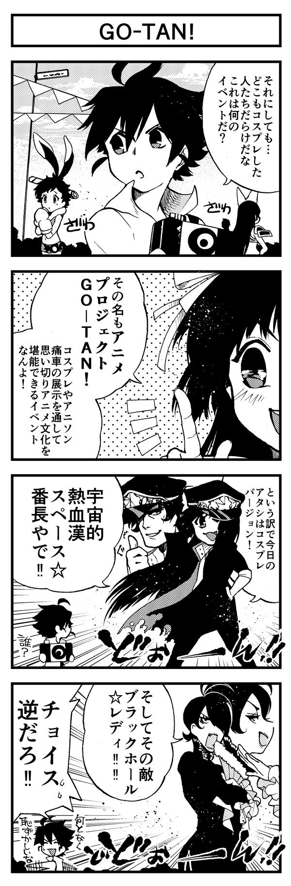 『京都クロスメディアParty!』 【第9話】