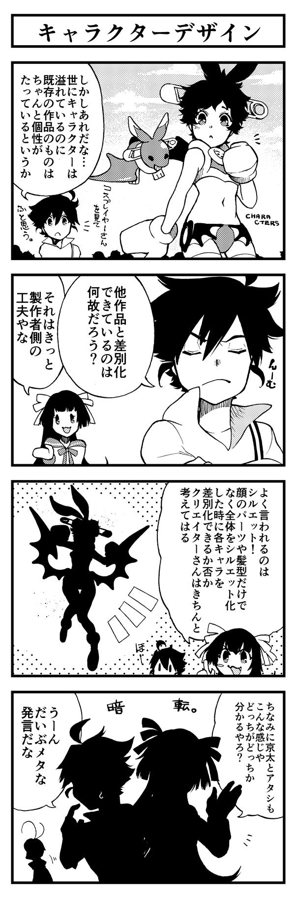 『京都クロスメディアParty!』 【第10話】