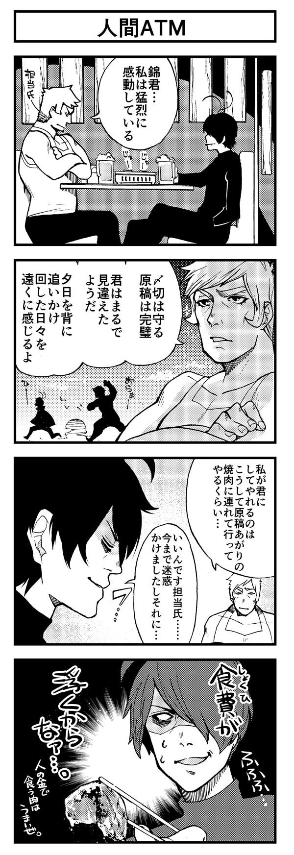 『京都クロスメディアParty!』 【第11話】