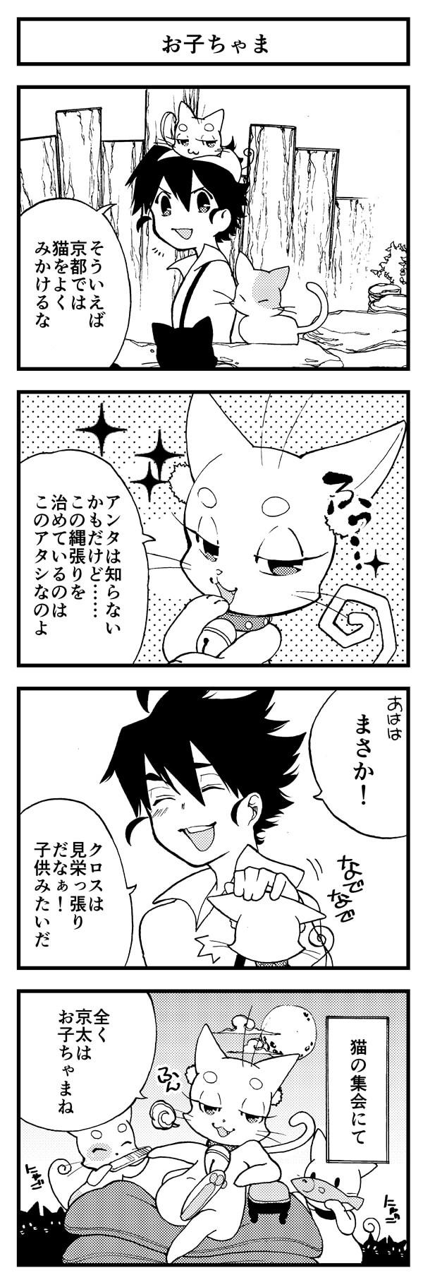 『京都クロスメディアParty!』 【第14話】