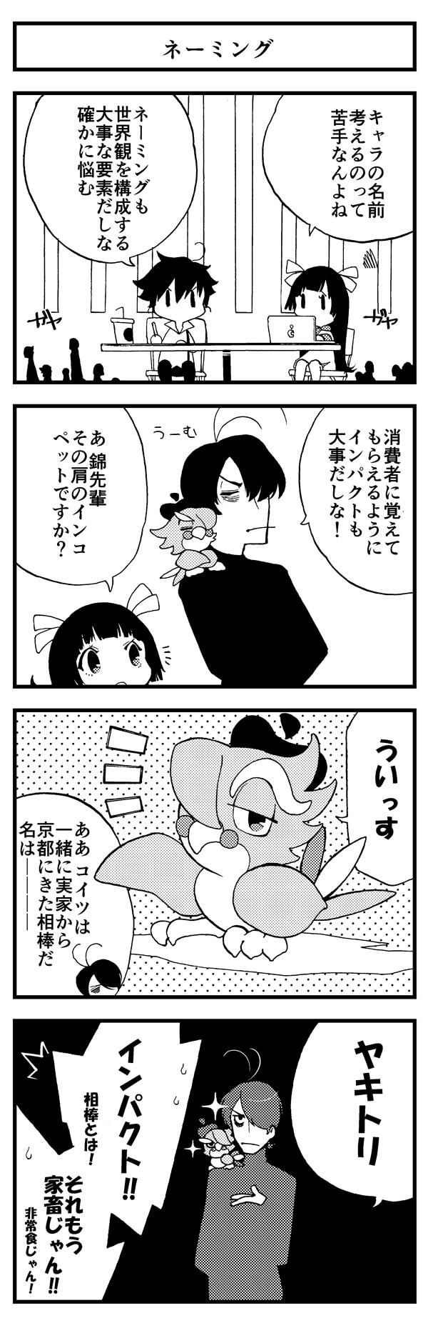 『京都クロスメディアParty!』 【第15話】