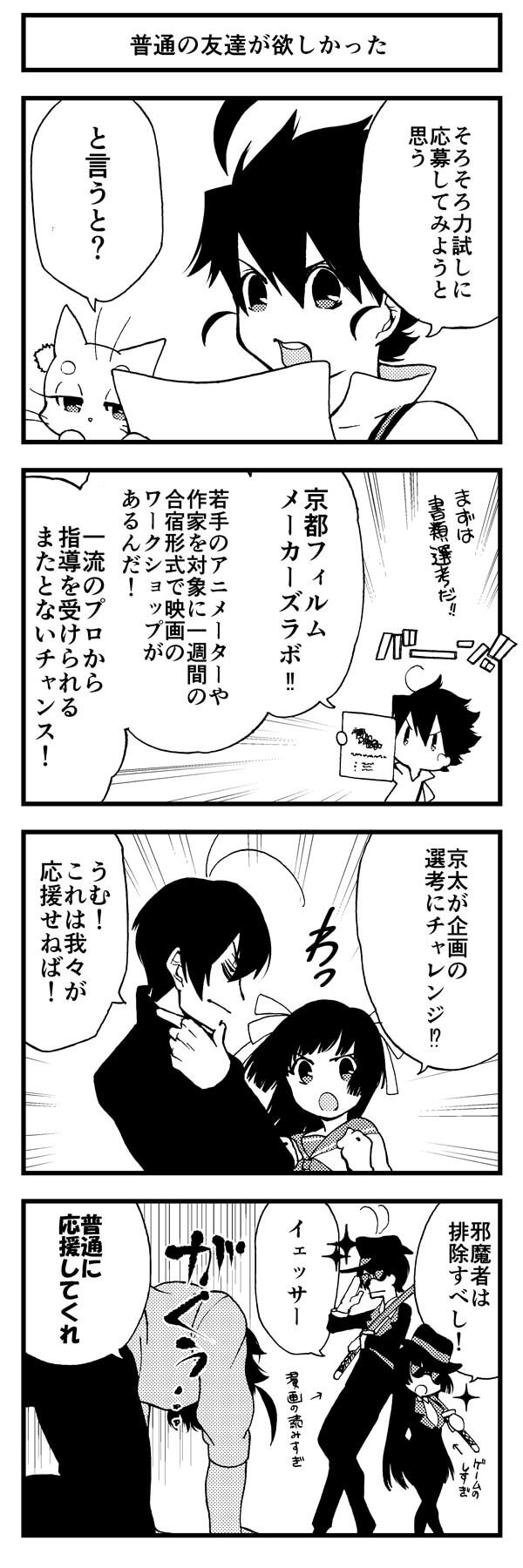 『京都クロスメディアParty!』 【第16話】