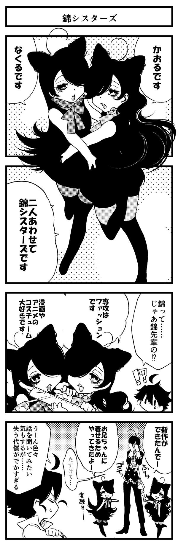 『京都クロスメディアParty!』 【第18話】