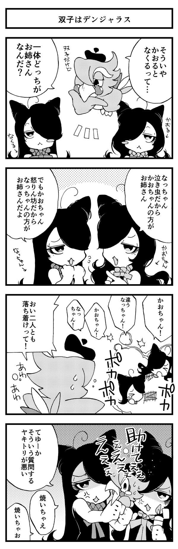 『京都クロスメディアParty!』 【第20話】