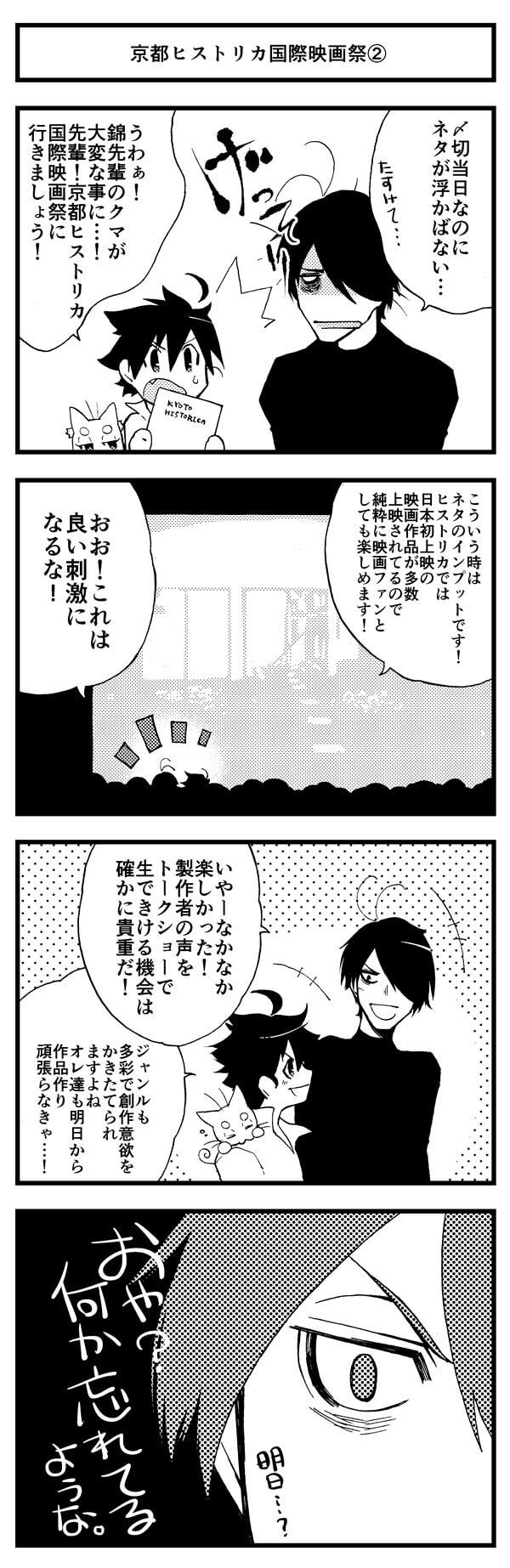 『京都クロスメディアParty!』 【第23話】