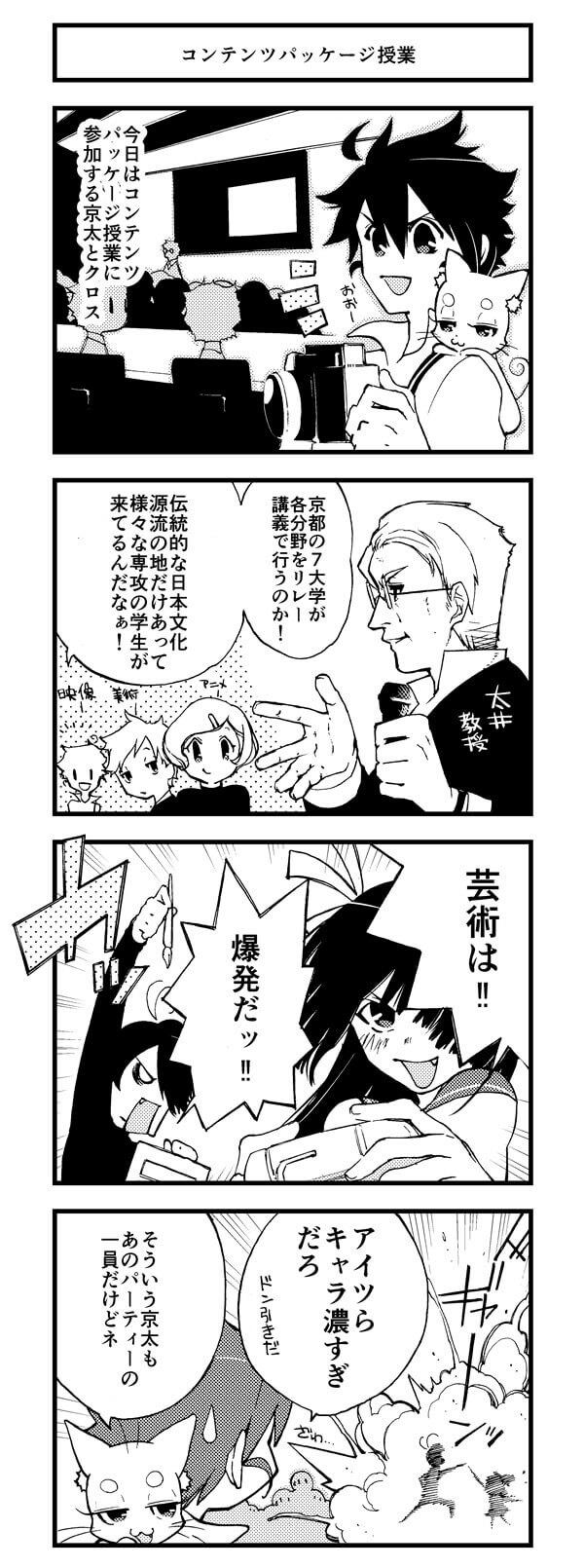 『京都クロスメディアParty!』 【第24話】