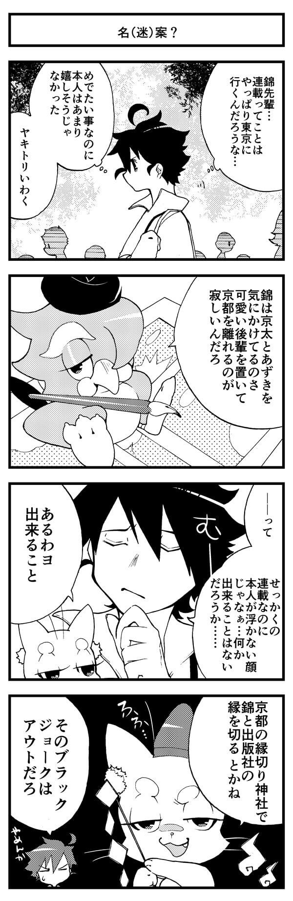 『京都クロスメディアParty!』 【第26話】