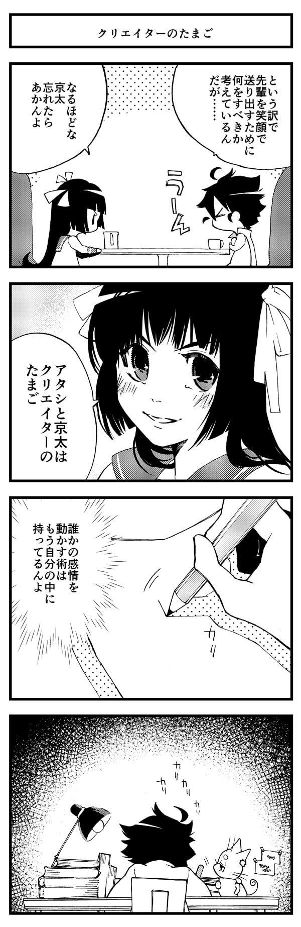 『京都クロスメディアParty!』 【第27話】