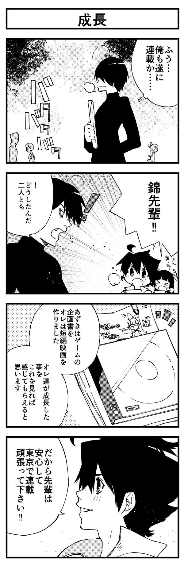 『京都クロスメディアParty!』 【第28話】
