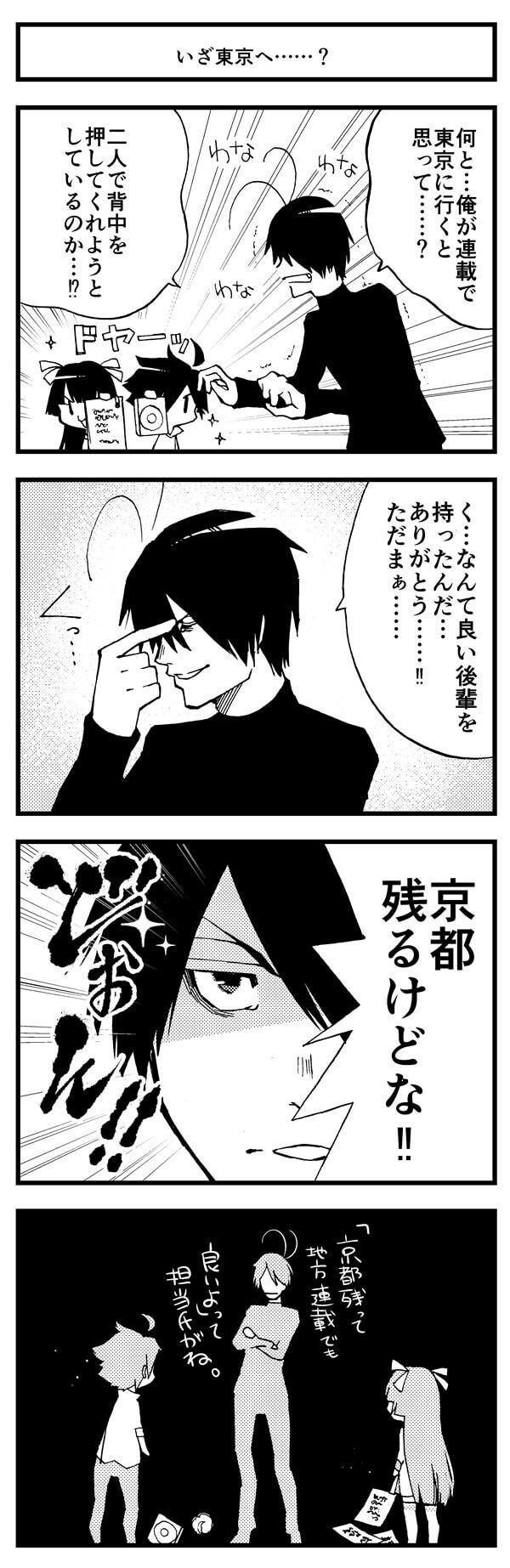 『京都クロスメディアParty!』 【第29話】