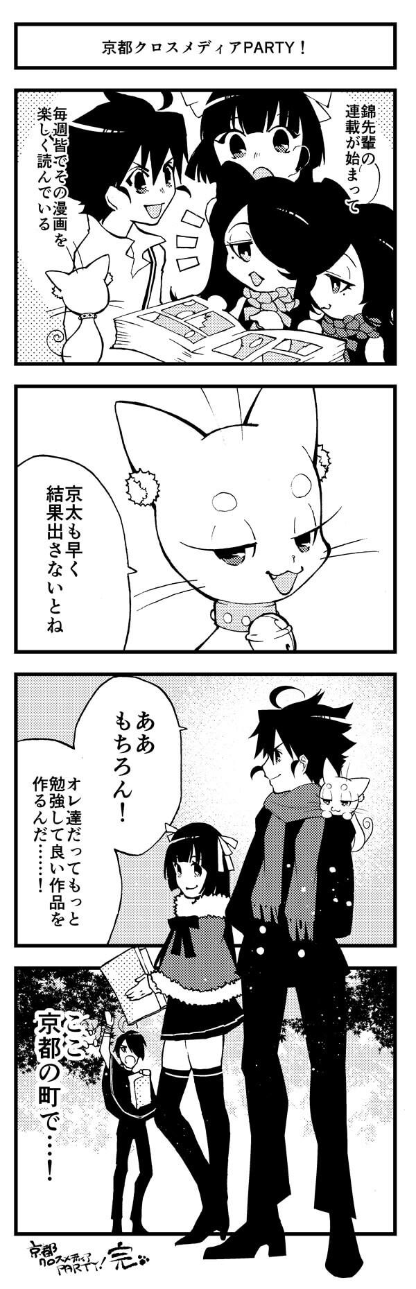 『京都クロスメディアParty!』 【第30話】