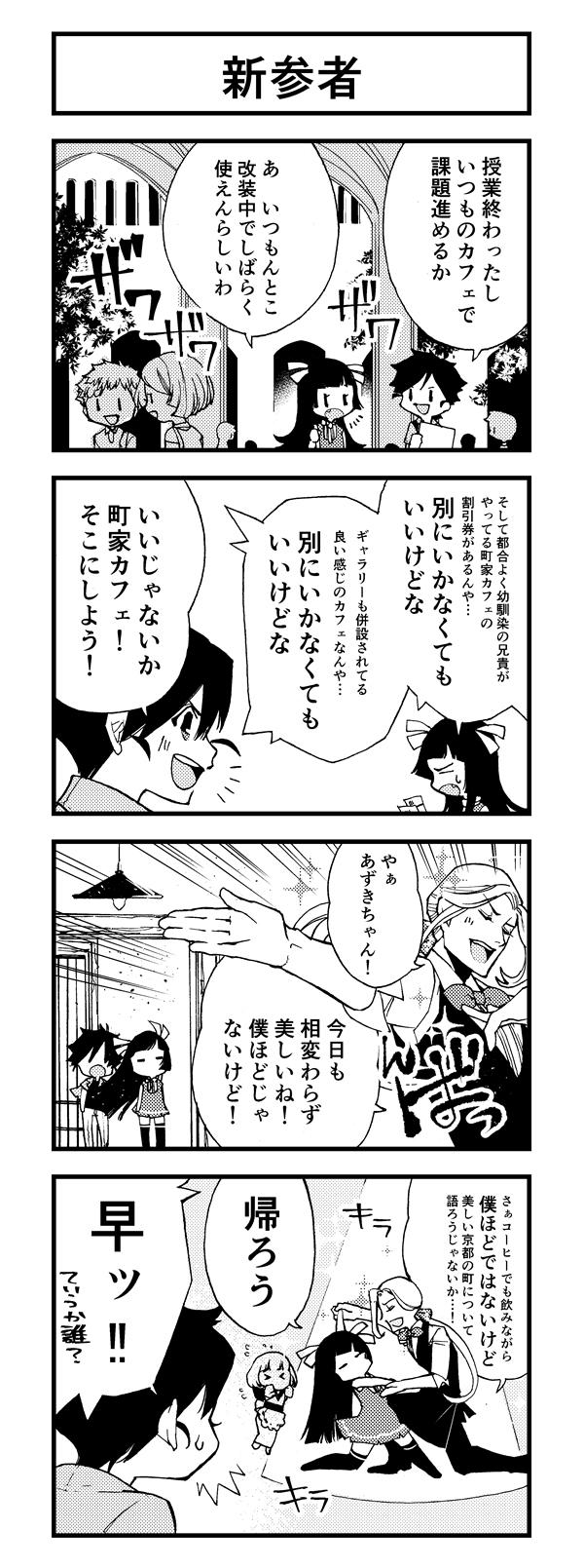 『京都クロスメディアPARTY!2』【第02話】