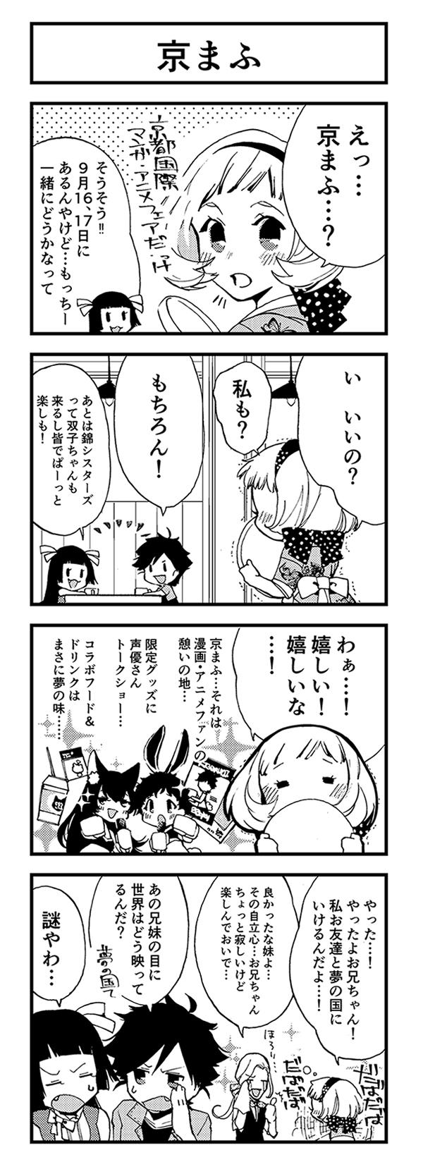 『京都クロスメディアPARTY!2』【第04話】