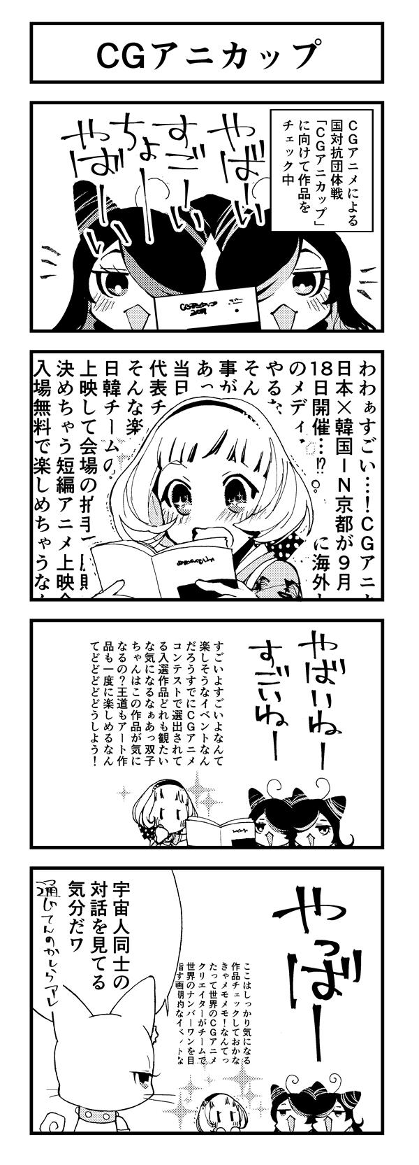 『京都クロスメディアPARTY!2』【第05話】