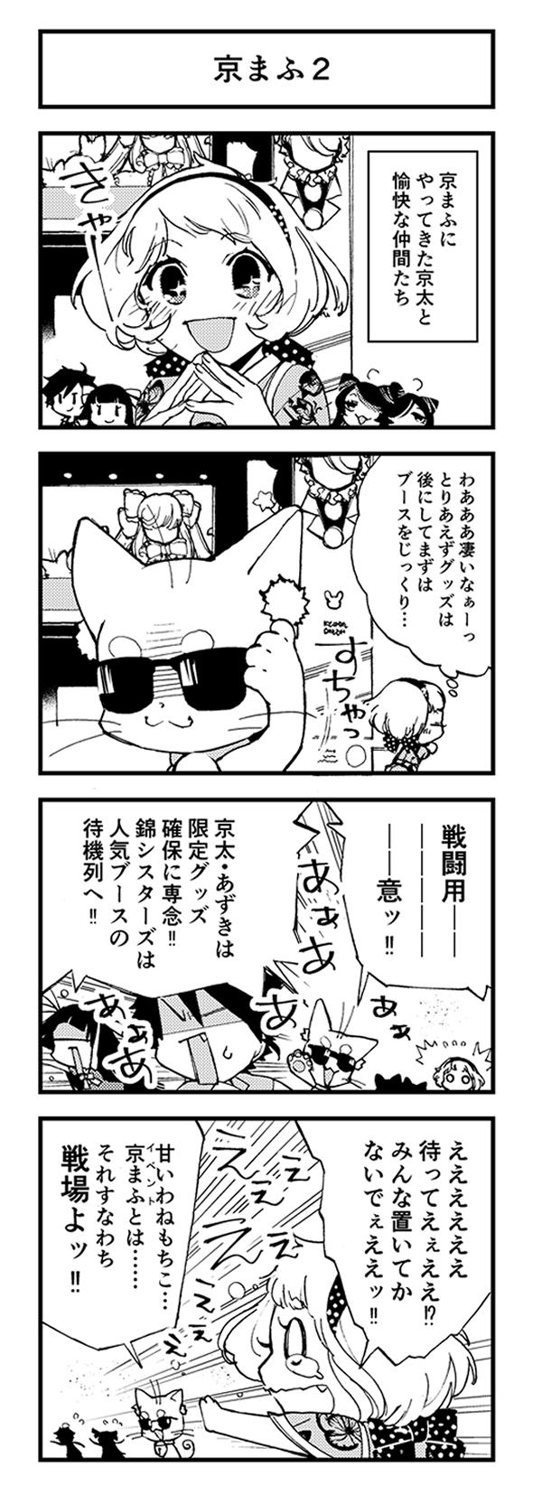 『京都クロスメディアPARTY!2』【第07話】
