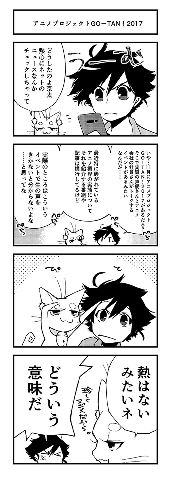 『京都クロスメディアPARTY!2』【第10話】