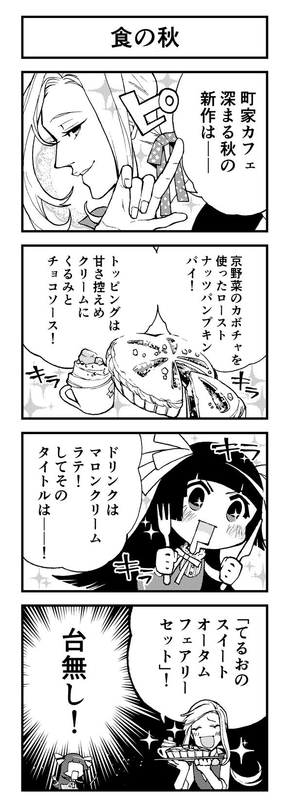 『京都クロスメディアPARTY!2』【第11話】