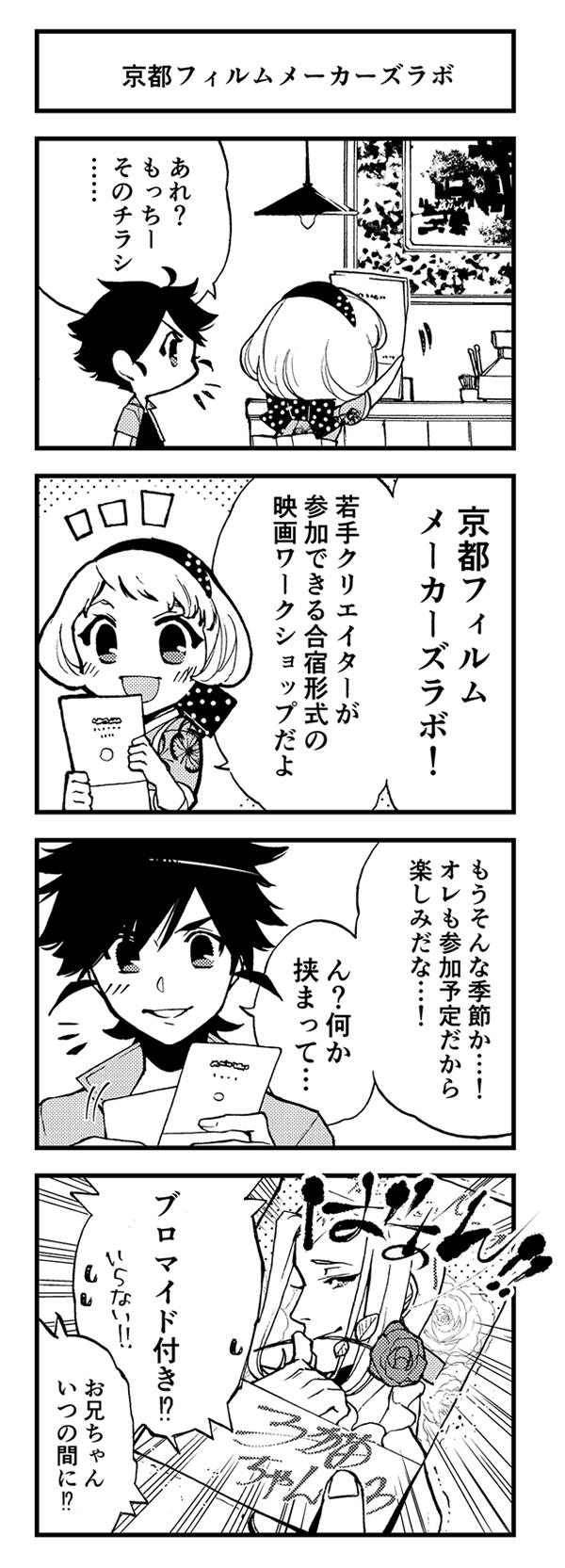 『京都クロスメディアPARTY!2』【第14話】