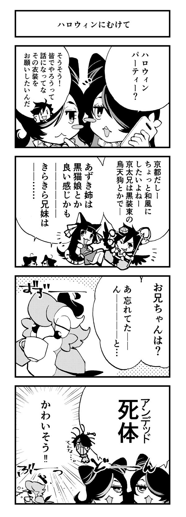 『京都クロスメディアPARTY!2』【第12話】