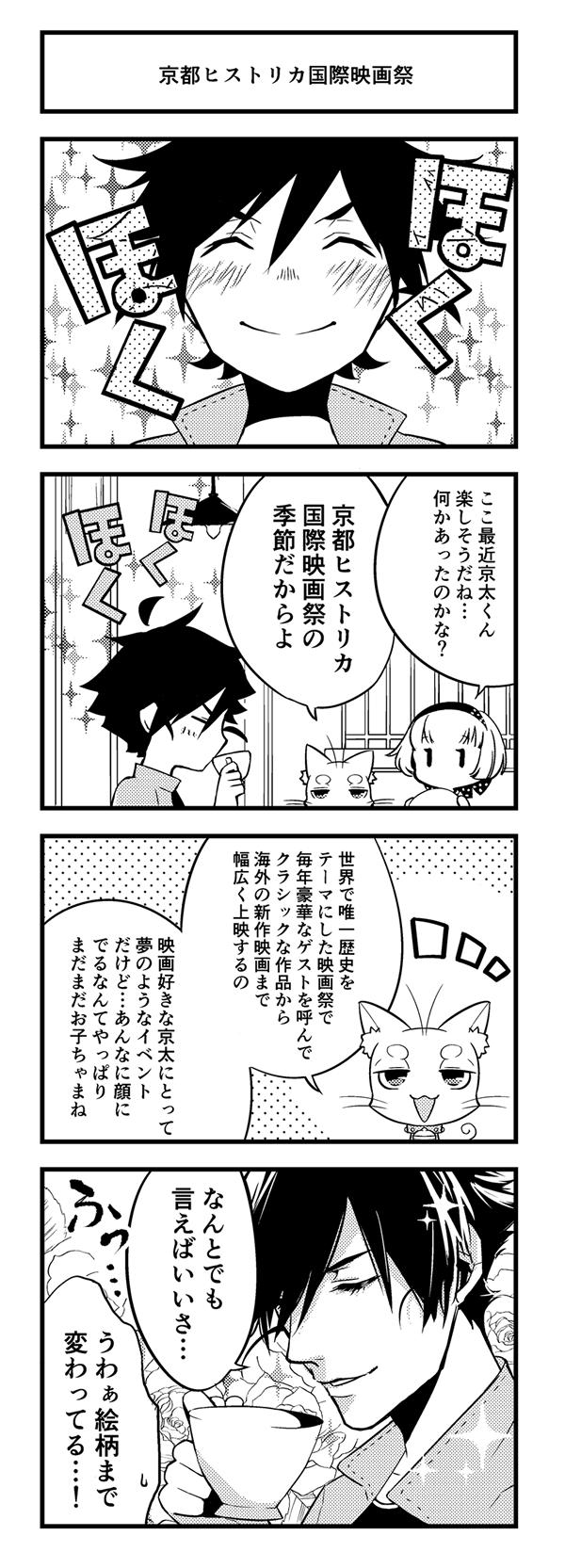 『京都クロスメディアPARTY!2』【第13話】
