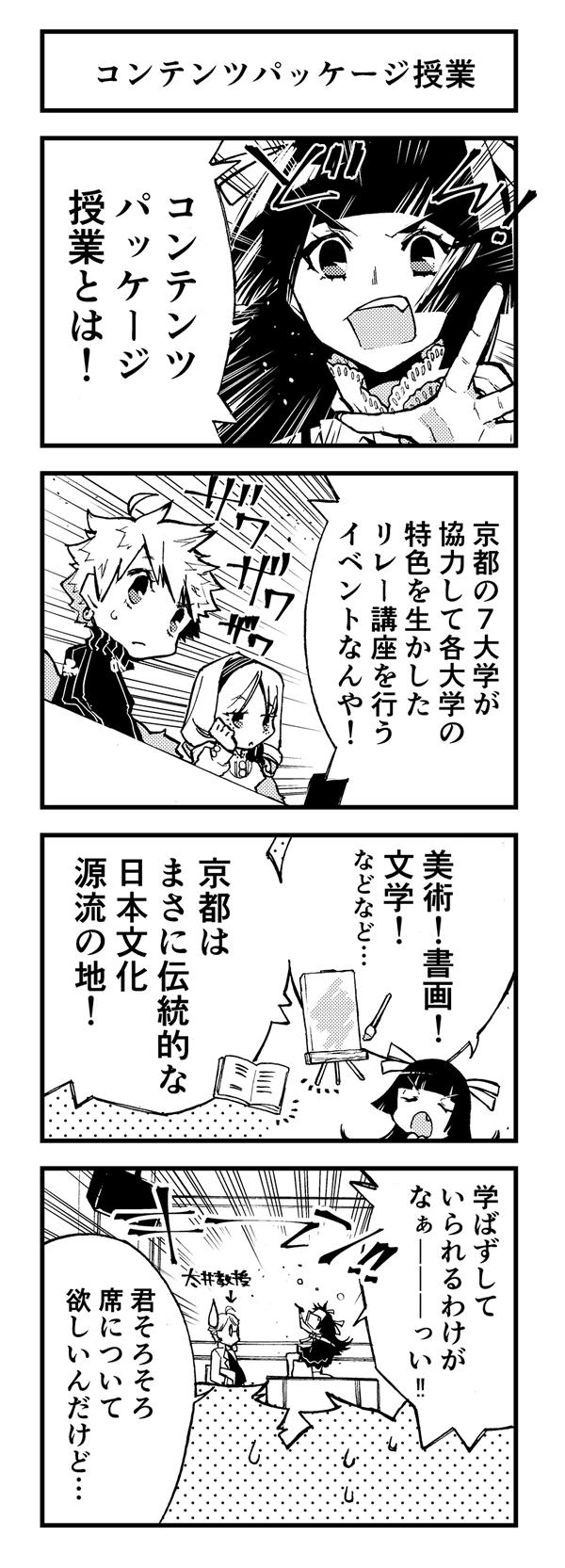 『京都クロスメディアPARTY!2』【第15話】