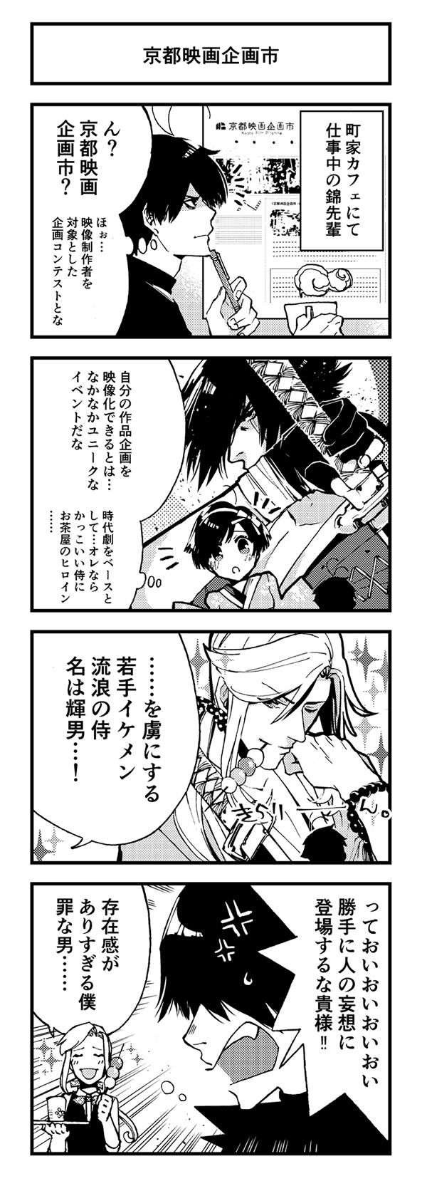 『京都クロスメディアPARTY!2』【第16話】