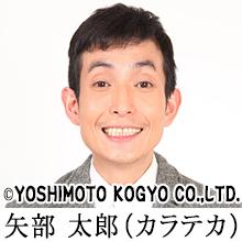 矢部太郎(カラテカ)