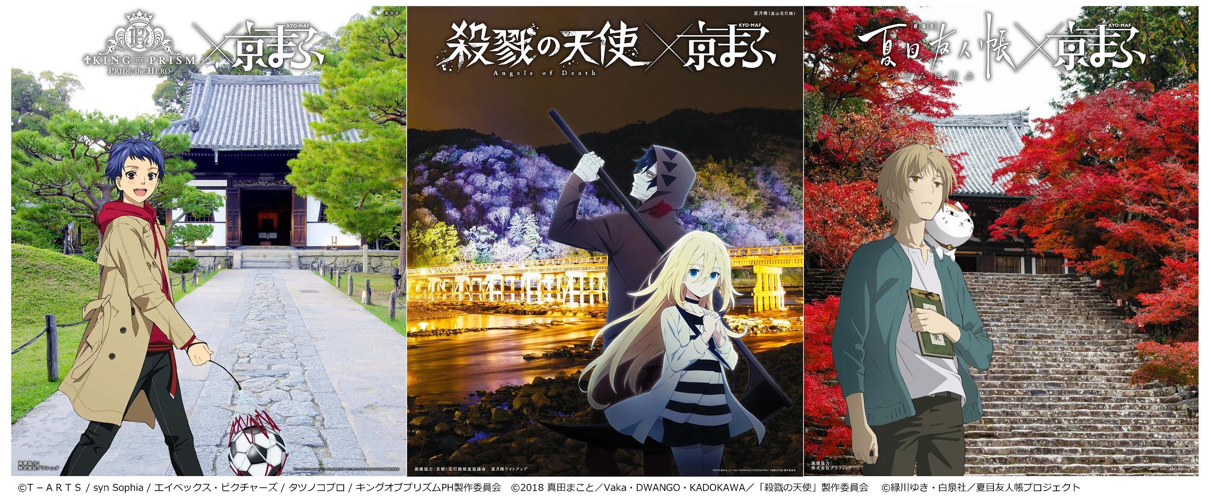 「マンガ・アニメ×京都名所」コラボビジュアル第2弾