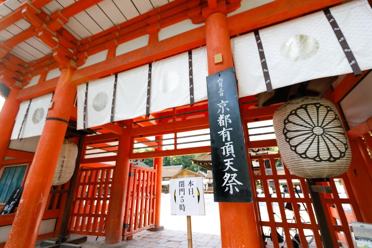 京都有頂天祭 糺の森感謝の集い