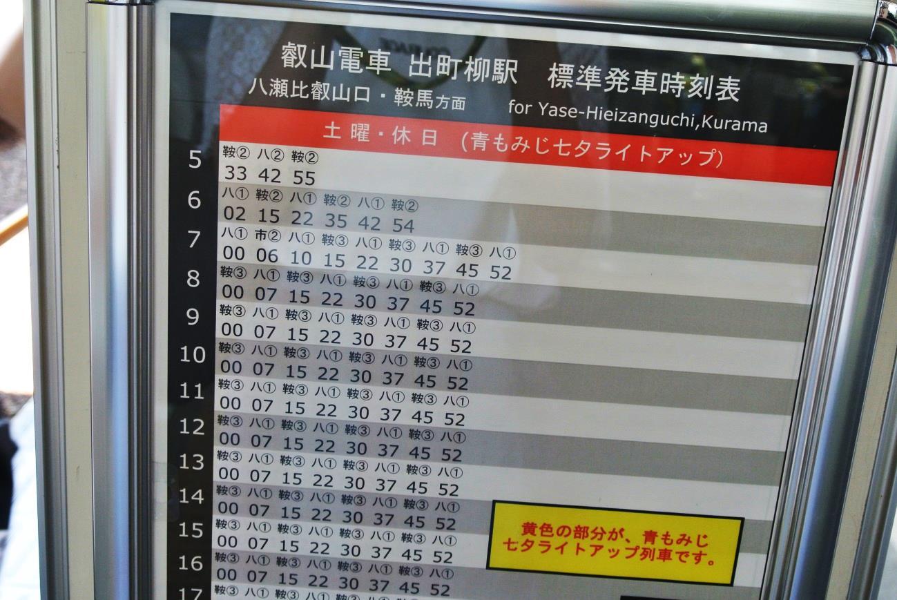 『京都寺町三条のホームズ』聖地巡礼