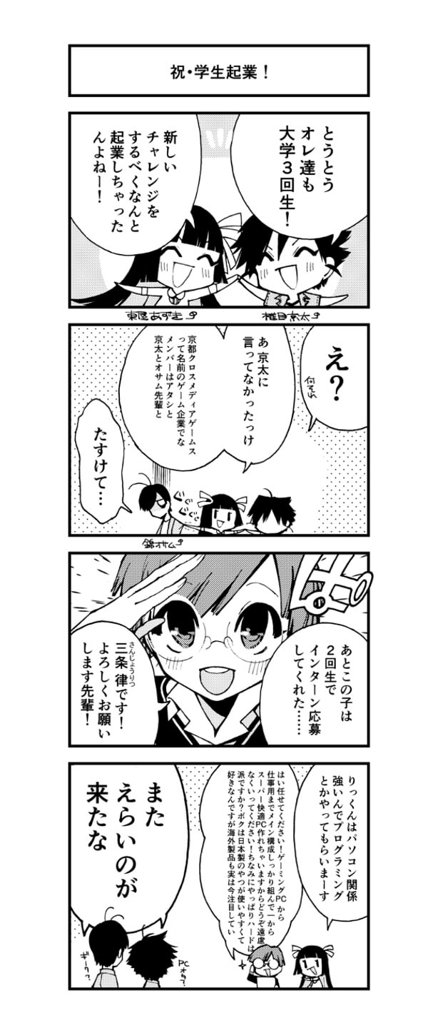 『京都クロスメディアPARTY!3』【第01話】