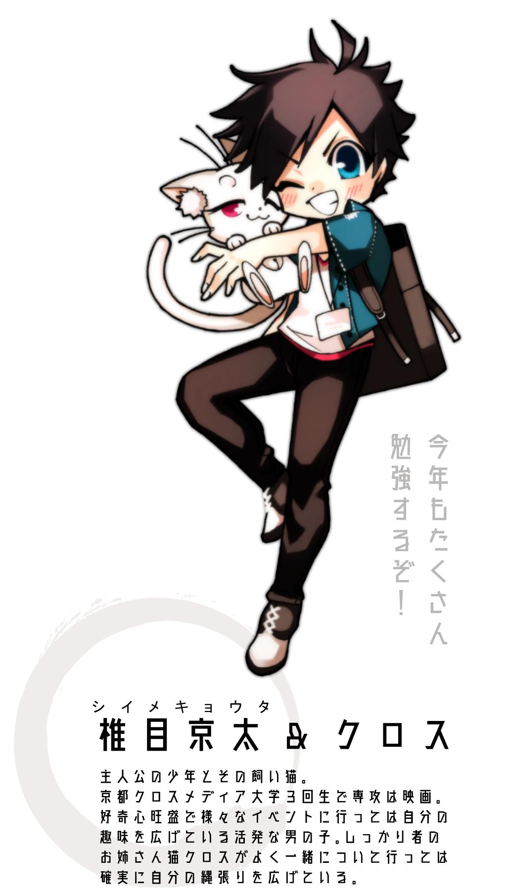 椎目京太 & クロス