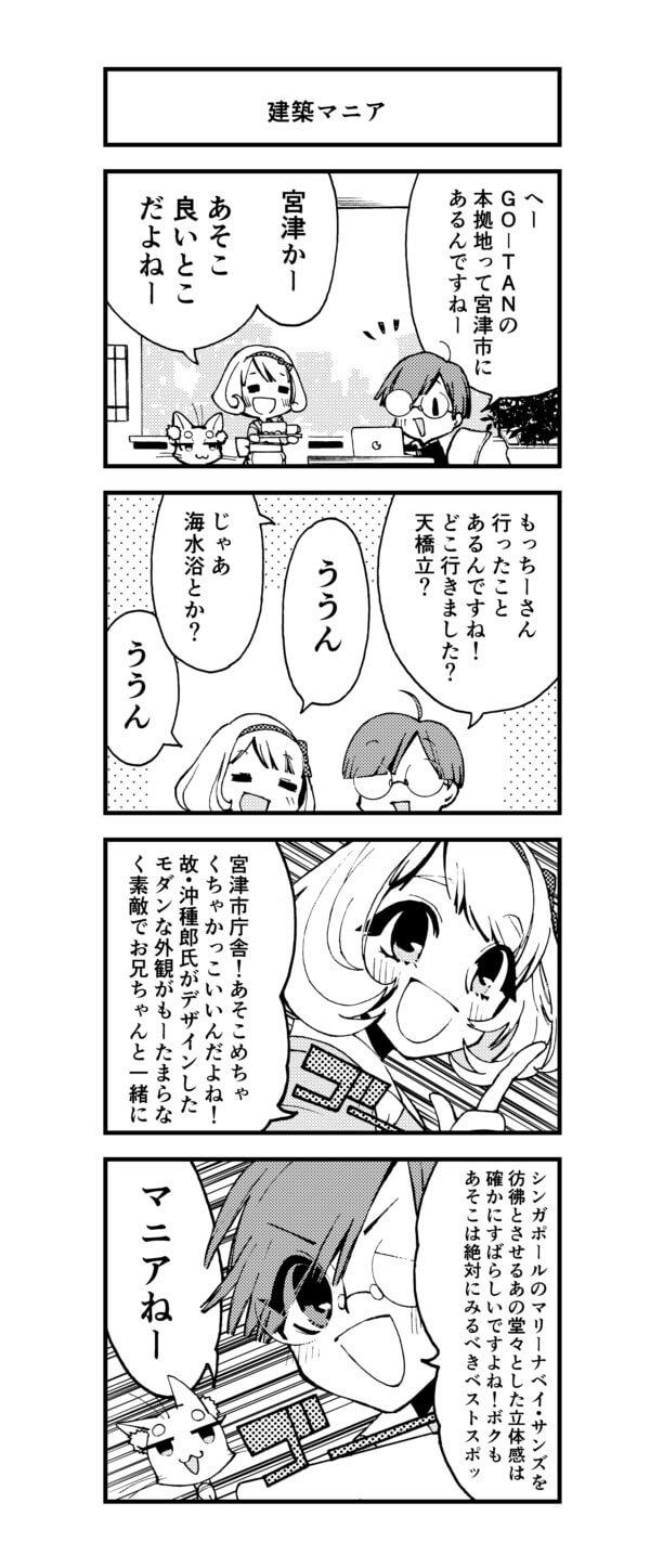 『京都クロスメディアPARTY!3』【第06話】