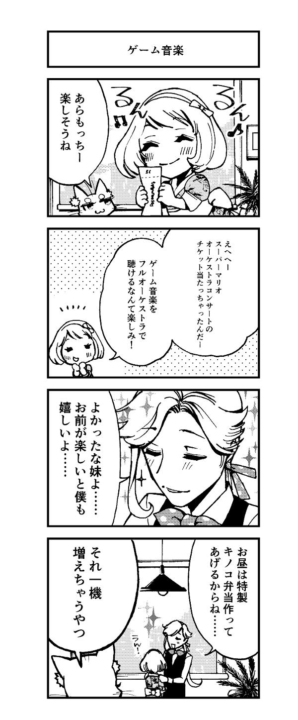 『京都クロスメディアPARTY!3』【第05話】