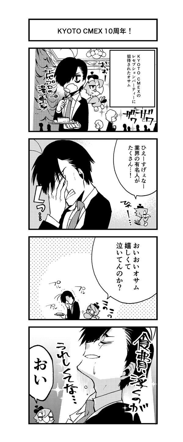 『京都クロスメディアPARTY!3』【第03話】