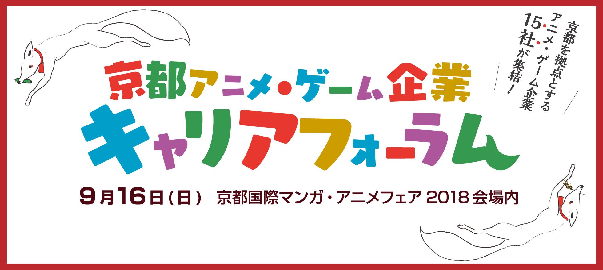 京都アニメ・ゲーム企業キャリアフォーラム